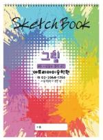 독판 5절 스케치북 크로키북 드로잉북 (318X440) (170g 16매) [MP418] 표지 독판 인쇄 스케치북 한박스 40권