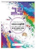 독판 5절 스케치북 크로키북 드로잉북 (318X440) (170g 16매) [MP419] 표지 독판 인쇄 스케치북 한박스 40권