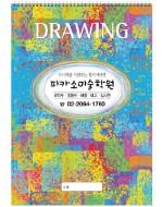 독판 5절 스케치북 크로키북 드로잉북 (318X440) (170g 16매) [MP420] 표지 독판 인쇄 스케치북 한박스 40권