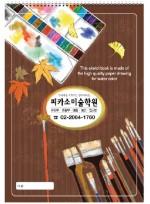 독판 5절 스케치북 크로키북 드로잉북 (318X440) (170g 16매) [MP421] 표지 독판 인쇄 스케치북 한박스 40권