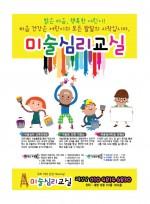 [AF_050]미술심리교실 전단지