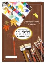 5절 스케치북 크로키북 드로잉북 (318X440) (170g 16매) [50440 낙엽] 주문형 학원명 전국 미술학원 스케치북전문