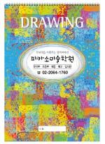 5절 스케치북 크로키북 드로잉북 (318X440) (170g 16매) [50540 그래픽] 주문형 학원명 전국 미술학원 스케치북전문