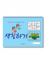 색칠 쓱쓱, 색칠하기쓱쓱, 컬러링북, 유아미술 스케치북