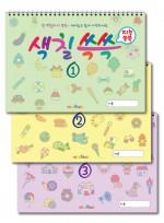 색칠 쓱쓱 전3권 세트, 색칠공부 칼라링북, 색칠놀이 유아미술 스케치북