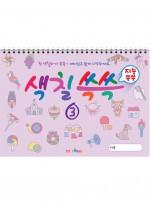 색칠 쓱쓱 3, 색칠공부 칼라링북, 색칠놀이 유아미술 스케치북