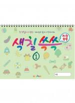 색칠 쓱쓱 1, 색칠공부 칼라링북, 색칠놀이 유아미술 스케치북