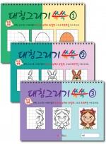 대칭그리기 쓱쓱 전3권 드로잉북 세트, 반쪽 그림 그리기, 아동미술 스케치북 미술교재