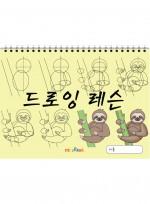 드로잉 레슨, 아동미술 스케치북 미술교재