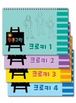 맑은그림 크로키 전4권 드로잉북 세트, 아동미술 스케치북 미술교재