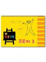 맑은그림 크로키 3, 아동미술 스케치북 미술교재