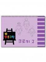 맑은그림 크로키 2, 아동미술 스케치북 미술교재
