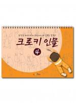 미술북 크로키 인물 4 크로키북 드로잉북 스케치북 초등 미술교재