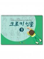 미술북 크로키 인물 3 크로키북 드로잉북 스케치북 초등 미술교재