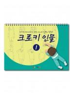 미술북 크로키 인물 1 크로키북 드로잉북 스케치북 초등 미술교재