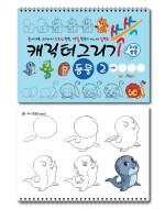 캐릭터 그리기 미술북 동물 2, 크로키북, 드로잉북,  스케치북 아동 미술교재