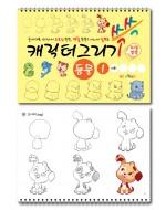 캐릭터 그리기 미술북 동물 1, 크로키북, 드로잉북,  스케치북 아동 미술교재