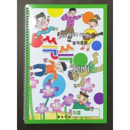 사람그리기 쓱쓱 동작표현, 유아드로잉, 색칠공부, 인물그리기 색칠북,  초등드로잉 색칠놀이 아동미술교재