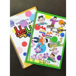 인물표현 쓱쓱그리기 동작표현 쓱쓱그리기 2권세트, 유아드로잉 인물그리기 색칠공부, 초등드로잉 얼굴그리기 색칠놀이, 아동미술교재