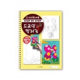 step by step 드로잉 컬러링 쓱쓱 그리기 5 아동미술 스케치북교재