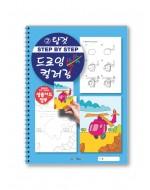 step by step 드로잉 컬러링 쓱쓱 그리기 3 아동미술 스케치북교재