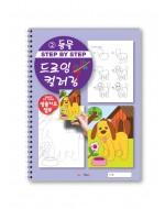 step by step 드로잉 컬러링 쓱쓱 그리기 2 아동미술 스케치북교재