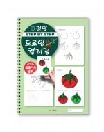 step by step 드로잉 컬러링 쓱쓱 그리기 1 아동미술 스케치북교재