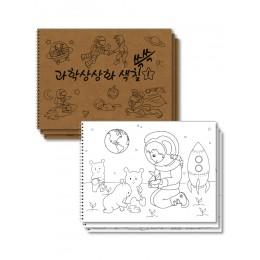 과학상상화 색칠 쓱쓱 그리기 전3권 세트 아동 초등 미술대회 아이디어 참고자료 컬러링북