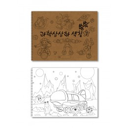 과학상상화 색칠 쓱쓱 그리기 3 아동 초등 미술대회 아이디어 참고자료 컬러링북