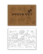 과학상상화 색칠 쓱쓱 그리기 2 아동 초등 미술대회 아이디어 참고자료 컬러링북