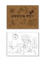 과학상상화 색칠 쓱쓱 그리기 1 아동 초등 미술대회 아이디어 참고자료 컬러링북